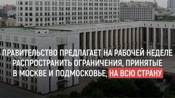 Московские ограничения на всю страну